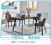 《固的家具GOOD》745-4-AM 安妮胡桃餐桌【雙北市含搬運組裝】