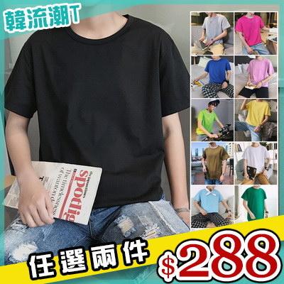 任選2件288短袖T恤圓領基礎百搭簡約素色休閒短袖T恤【08B-B1307】
