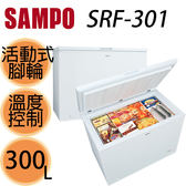 【SAMPO聲寶】300公升掀蓋式冷凍櫃 SRF-301