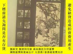 二手書博民逛書店收藏與鑑賞罕見2009年.4總第28期Y203004