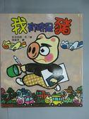 【書寶二手書T1/兒童文學_GPC】我有時是豬(二版一刷)_矢玉四郎