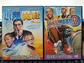 挖寶二手片-C05--正版DVD-電影【小鬼魔鞋1+2 套裝系列2部合售】-(直購價)