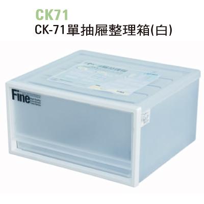 【奇奇文具】KEYWAY CK-71 單抽屜整理箱(白)