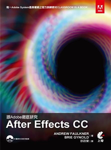 (二手書)跟Adobe徹底研究 Adobe After Effects CC