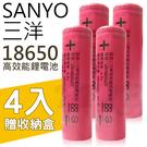 【三洋 SANYO】日本原廠 18650 全新高效能高容 2600mAh 鋰電池(四電兩盒)
