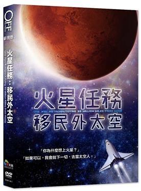 火星任務-移民外太空 DVD  Off The Fence 新視野 (購潮8)