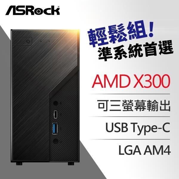 【南紡購物中心】ASRock 華擎 Deskmini X300 Mini-STX準系統(彩盒內含專用風扇)