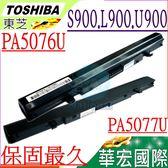 Toshiba PA5077U-1BRS 電池(保固最久)-東芝 L900,S900,U900,U940,U945,U945D,U950,U950D,PA5076U-1BAS