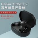 紅米Redmi AirDots 2 藍牙耳機 藍牙5.0自動秒連 台灣現貨保固半年