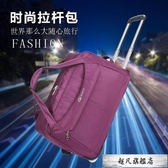 旅行包女行李包男大容量拉桿包韓版手提包休閒折疊登機箱包旅行袋-超凡旗艦店