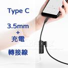 【2合1、音樂充電同時進行】Type C 轉 3.5mm 音訊輸出+充電轉接器/隨插即用/耳機轉接線/SON/OPPO/小米