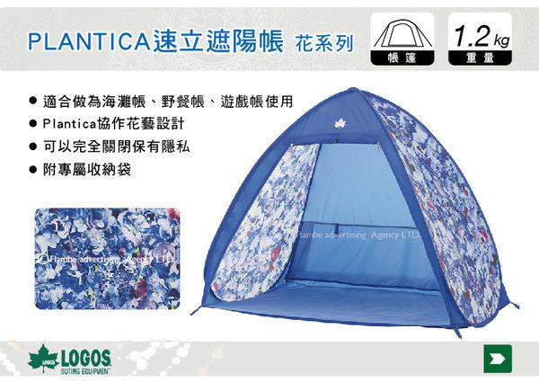 ||MyRack|| 日本LOGOS PLANTICA 速立遮陽帳 花系列 沙灘帳 野餐帳 No.86002110