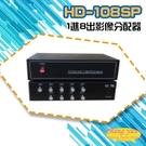 高雄/台南/屏東監視器 HD-108SP AHD CVI TVI CVBS 1進8出影像分配器