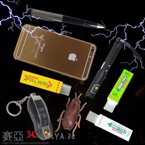 電人車鑰匙創意整人整蠱惡搞觸電道具