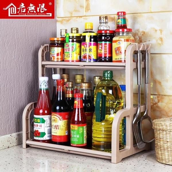 降價兩天 廚房放調料 作料 瓶置物架 油鹽醬醋收納架 架子調味品 儲物架