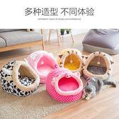 貓窩貓屋冬季保暖貓咪窩貓墊子封閉式貓睡袋小型犬狗窩寵物用品jy【快速出貨】