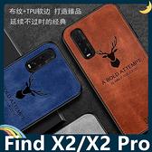 OPPO Find X2/X2 Pro 麋鹿布紋保護套 軟殼 浮雕壓紋 牛仔絨布 可水洗 可掛繩 手機套 手機殼 歐珀