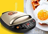LR-D3020A電餅鐺雙面加熱新款家用電餅檔煎薄餅機烙餅鍋YYP 麥琪精品屋