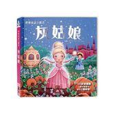 灰姑娘 世界童話立體書 風車 (購潮8)