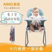 兒童餐椅 兒童餐椅便攜式可折疊寶寶吃飯座椅多功能嬰兒餐桌椅凳子jy【滿一元免運】
