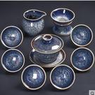 藍拉絲建盞茶具套裝