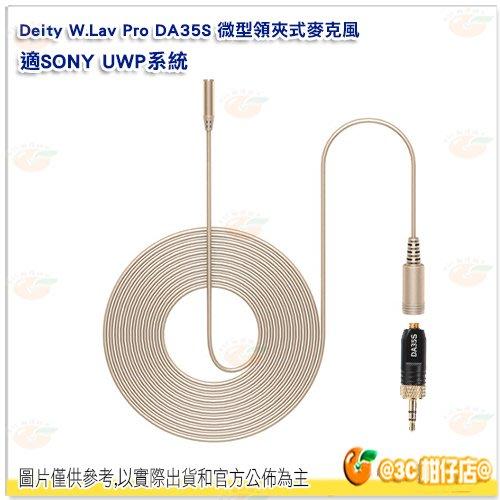 Deity W.Lav PRO DA35 DA35S 微型領夾式麥克風 公司貨 領夾麥克風 線長1.8m