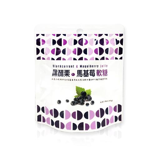 【良食生活】黑醋栗●馬基莓軟糖50g■全素■便利攜帶■小顆補充糖分