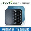 【Goodly顧得力】球體氣囊減壓坐墊/汽車坐墊/充氣坐墊/氣墊坐墊/美臀墊/透氣墊
