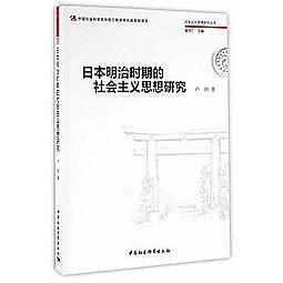 簡體書-十日到貨 R3Y【日本明治時期的社會主義思想研究】 9787516177433 中國社會科學出版社