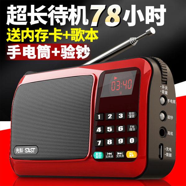 T-50收音機老年老人迷妳小音響插卡小音箱便攜式播放器MJBL 中秋節禮物
