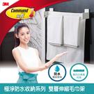 3M 無痕 極淨防水收納系列 雙層伸縮毛巾架 7100140887