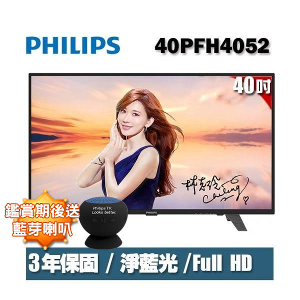 隨時回價★送藍芽喇叭★PHILIPS飛利浦 40吋FHD液晶顯示器+視訊盒40PFH4052