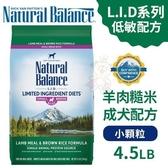 *KING*Natural Balance 低敏羊肉糙米成犬配方(小顆粒)4.5LB【42300】‧犬糧