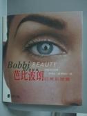 【書寶二手書T8/兒童文學_KHR】芭比波朗日常彩妝書_BOBBIBR