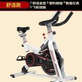 健身車 動感單車家用健身車跑步自行車女性運動全身室內走路腳踏器材 聖誕節全館免運HM