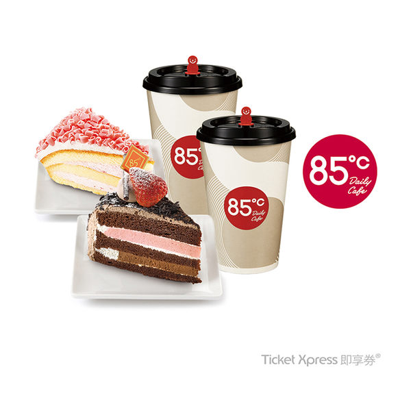 85度C 150元雙人午茶組即享券