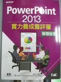 【書寶二手書T9/電腦_YHY】PowerPoint 2013實力養成暨評量解題秘笈_陳美玲