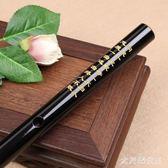 笛子 專業樂器古風黑色初學者兒童成人橫笛竹笛紅色穗子 df1251【大尺碼女王】