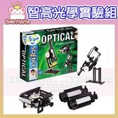 智高小積木大觀園-光學實驗組#7368-CN GIGO 科學玩具(購潮8)