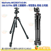 分期零利率 曼富圖 Manfrotto MK290XTA3-BH 290 EXTRA 進階 三節腳架 + 球型雲台 套組 公司貨 承重5KG