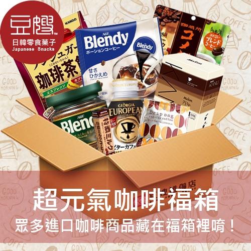 【咖啡控】超元氣咖啡福箱 (眾多進口咖啡系列商品隨機出貨) (含運)