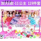 芭比娃娃套裝公主大禮盒換裝婚紗洋娃娃 11個公主