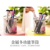 ✿現貨 快速出貨✿【小麥購物】金屬多功能筆筒 多種款式 筆筒 收納用品 辦公用品【Y320】