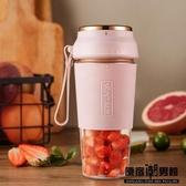 便攜榨汁杯家用充電式榨汁機小型電動果汁機迷你炸汁水果汁杯