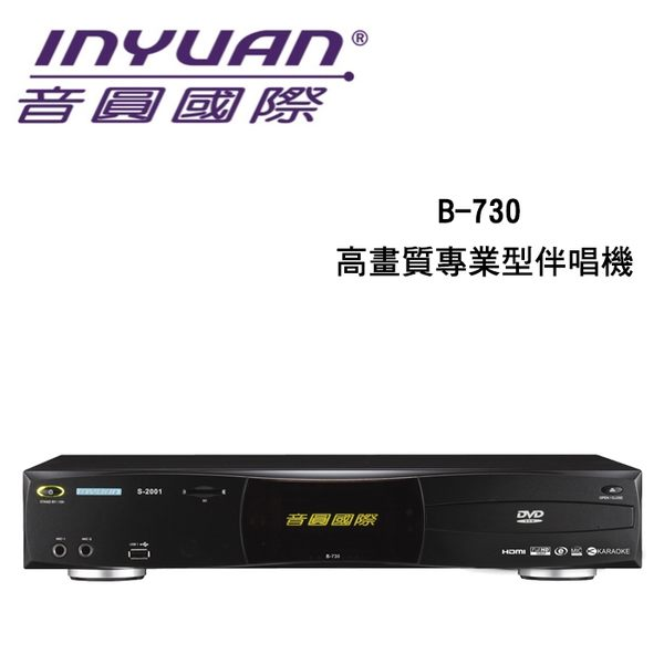 Inyuan 音圓國際 B-730 卡拉OK 高畫質 電腦伴唱機【公司貨保固1年+免運】