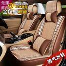 汽車坐墊 汽車座套夏季冰絲涼墊編織車墊四季通用座墊夏天透氣全包圍坐椅套