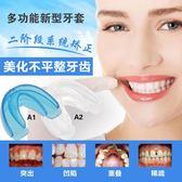 魅曼M5矯正牙齒牙套 成人隱形牙套防磨牙夜間保持器 牙齒矯正器特惠免運