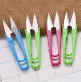 十字繡工具專用彩色小剪刀 紗剪線頭剪U型修線 剪刀 【省錢博士】