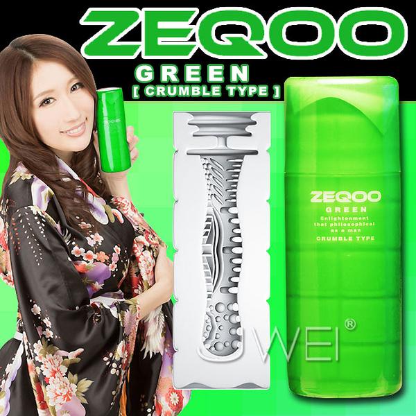 情趣用品 日本原裝進口SSI‧ZEQOO 超快感自慰杯-CRUMBLE TYPE(綠) 樂樂