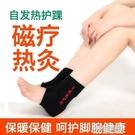 自發熱護腳踝保暖磁發熱男女士冬季保健腳腕護踝,護肘套護具 【全館免運】
